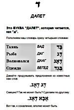 Шатры Яакова - netzah.org